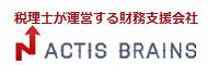 actis brains