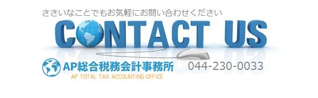 神奈川県川崎市川崎駅付近の会計事務所 AP総合税務会計事務所